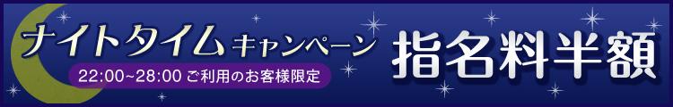 ☆ナイトタイムキャンペーン☆